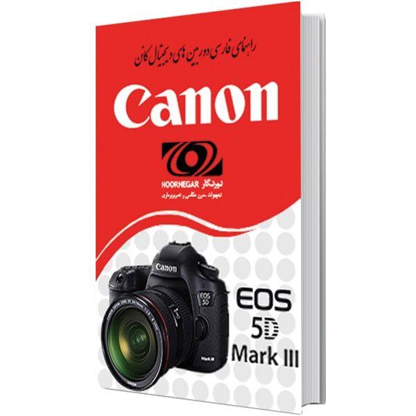 کتاب راهنمای فارسی دوربین کانن Canon EOS 5D MARK III
