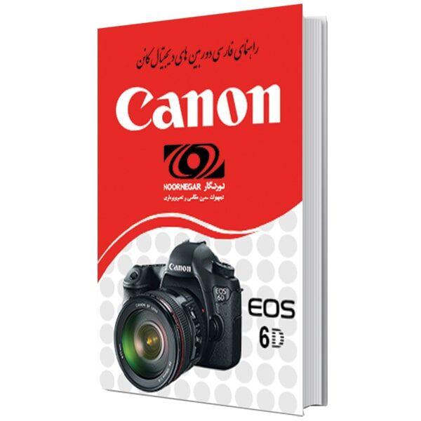 کتاب راهنمای فارسی دوربین کانن Canon EOS 6D