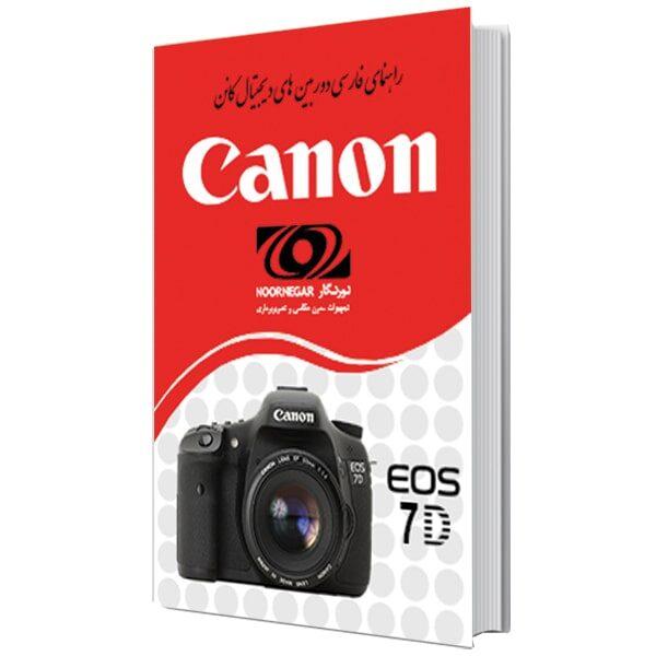 کتاب راهنمای فارسی دوربین کانن Canon EOS 7D