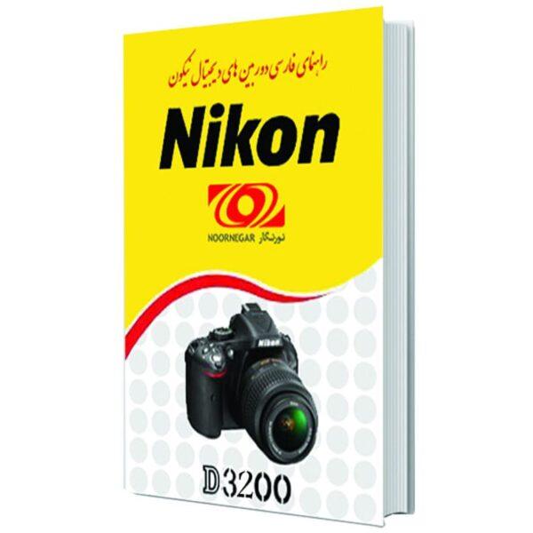 کتاب راهنمای فارسی دوربین نیکون Nikon D3200