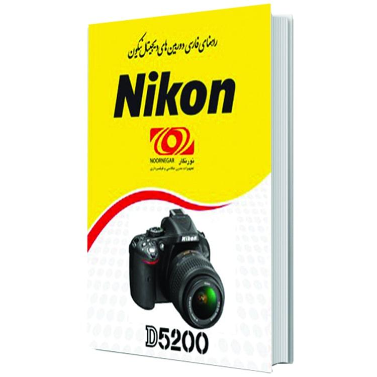 کتاب راهنمای فارسی دوربین نیکون Nikon D5200