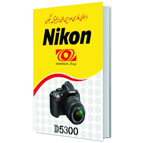 کتاب راهنمای فارسی دوربین نیکون Nikon D5300