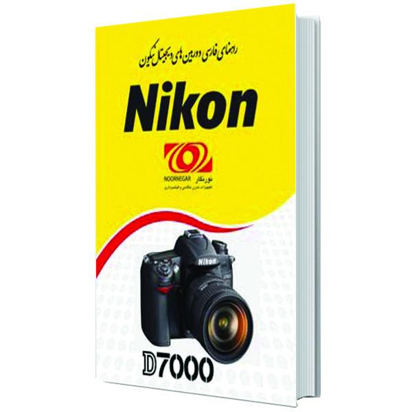 کتاب راهنمای فارسی دوربین نیکون Nikon D7000