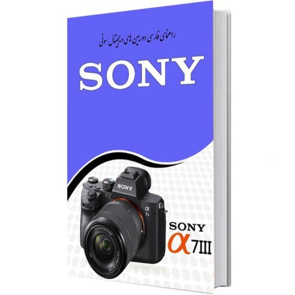 کتاب راهنمای فارسی دوربین سونی Sony a7 Series