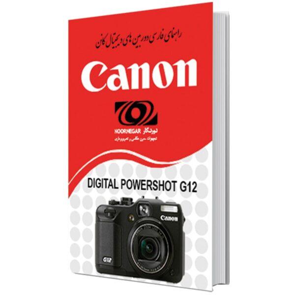 کتاب راهنمای فارسی دوربین کانن Canon PowerShot G12