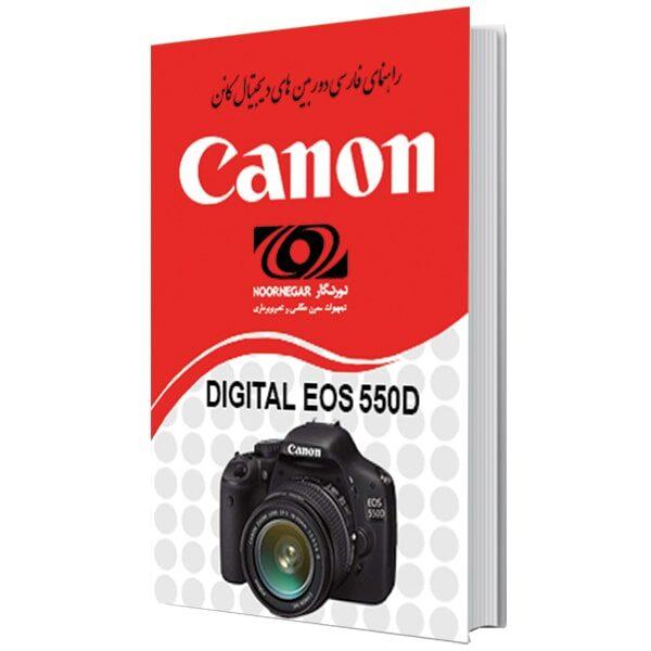 کتاب راهنمای فارسی دوربین کانن Canon EOS 550D/600D