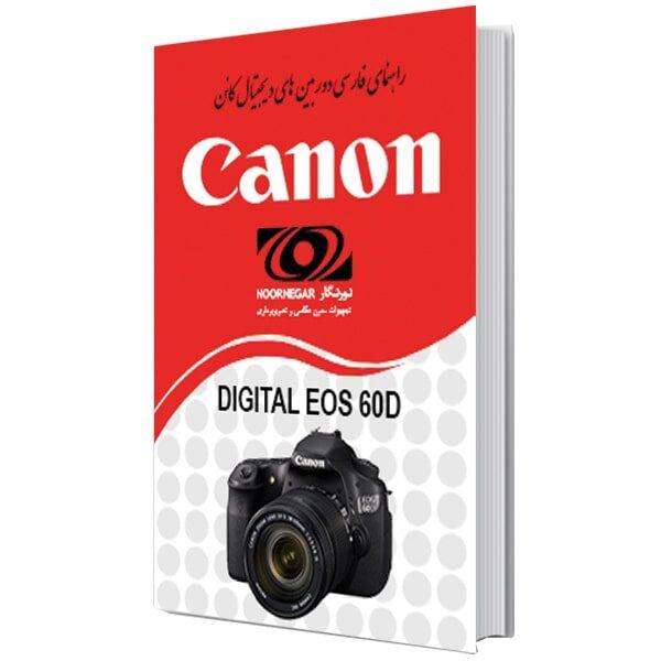 کتاب راهنمای فارسی دوربین کانن Canon EOS 60D