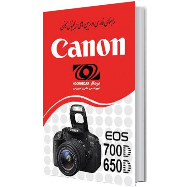 کتاب راهنمای فارسی دوربین کانن Canon EOS 650D/700D