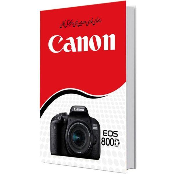 کتاب راهنمای فارسی دوربین کانن Canon EOS 800D