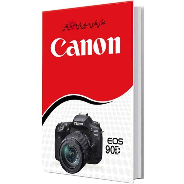 کتاب راهنمای فارسی دوربین کانن Canon EOS 90D