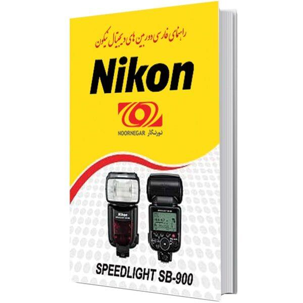 کتاب راهنمای فارسی فلاش نیکون Nikon SB-900
