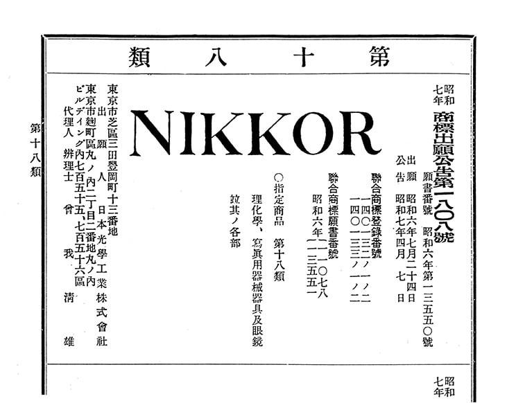 انتشار علامت تجاری NIKKOR شرکت نیکون
